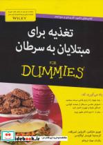 کتاب های دامیز (تغذیه برای مبتلایان به سرطان)
