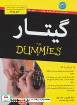 کتاب های دامیز (گیتار)
