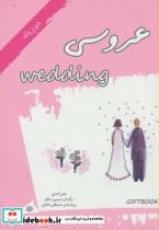 عروسی (کتاب هدیه)،(گلاسه)