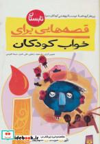 قصه هایی برای خواب کودکان (تابستان)
