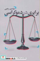 برابری در دموکراسی