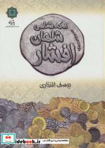 سکه شناسی شاهان افشار (گلاسه)