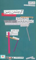 جان کلام14 (گرم شدن زمین)