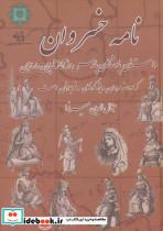 نامه خسروان (داستان پادشاهان پارس از آغاز تا پایان ساسانیان)