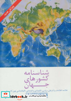 شناسنامه کشورهای جهان کد 382