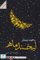 لبخند ماه (مجموعه نثر ادبی)