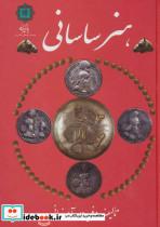 هنر ساسانی