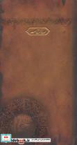 سالنامه 1399 (کد 1015)،(3طرح،سلفون)