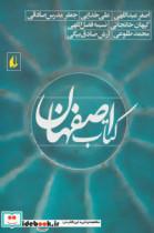 ادبیات امروز،مجموعه داستان49 (کتاب اصفهان)