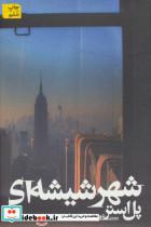ادبیات امروز،رمان15 (شهر شیشه ای)
