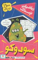 ریاضیات ترسناک (سودوکو)
