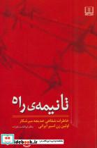 تا نیمه ی راه (خاطرات شفاهی خدیجه میرشکار اولین زن اسیر ایرانی)