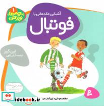 بچه ها،ورزش 1 (آشنایی مقدماتی با فوتبال)