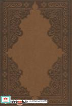 سالنامه 1399 (کد 1031)،(کاسکو)،(2رنگ،ترمو)