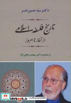 فلسفه17 (تاریخ فلسفه اسلامی از آغاز تا امروز)