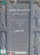 واژه نامه ی سنگ نبشته های پارسی باستان (راهنمای نشانه های آوایی:اندیشه نگارها،کوته نوشت ها،اعداد...)