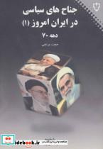 جناح های سیاسی در ایران امروز 1 (دهه 70)