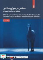 تنفس در هوای تئاتر (مقالاتی درباب درام مدرن)،(تئاتر:نظریه و اجرا10)