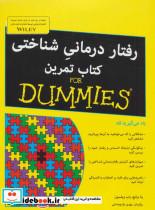 کتاب های دامیز (رفتار درمانی شناختی کتاب تمرین)