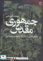 جمهوری مقدس:برش هایی از تاریخ جمهوری اسلامی (ایران امروز 9)