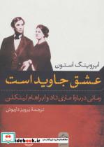 عشق جاوید است (رمانی درباره ی ماری تاد و ابراهام لینکلن)