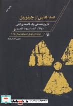 صداهایی از چرنوبیل (تاریخ شفاهی یک فاجعه ی اتمی)