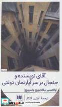 آقای نویسنده و جنجال بر سر آپارتمان دولتی (ادب خیال28)