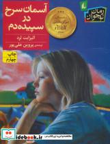 آسمان سرخ در سپیده دم (رمان نوجوان173)