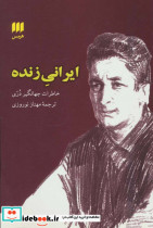 ایرانی زنده (خاطرات جهانگیر دری)