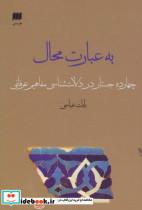 به عبارت محال:14 جستار در دلالت شناسی مفاهیم عرفانی (عرفان13)