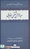 به گزینه شعر عبدالرحمن مشفقی بخارایی (زبان و ادبیات55)