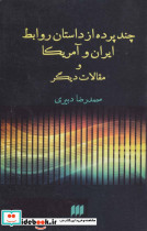 چند پرده از داستان روابط ایران و آمریکا و مقالات دیگر (علوم اجتماعی30)