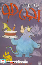 جشن تولد بچه دیو (بچه دیو شاد)