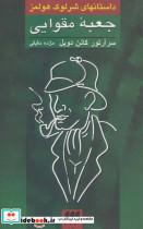 جعبه مقوایی (داستانهای شرلوک هولمز)
