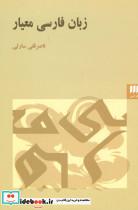 زبان فارسی معیار