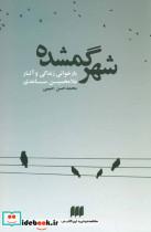 شهر گمشده:بازخوانی زندگی و آثار غلامحسین ساعدی (زبان و ادبیات57)