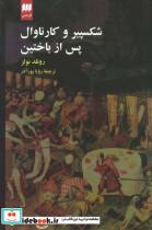 شکسپیر و کارناوال پس از باختین (زبان و ادبیات43)