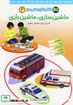 کتاب کاردستی من 2 (ماشین سازی،ماشین بازی:آمبولانس،وانت،آتش نشان،اتوبوس،ماشین پلیس)