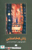 زنان هخامنشی (مطالعات ایرانی 4)
