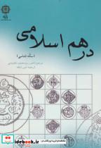 درهم اسلامی (سکه شناسی)