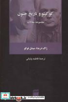 کو گیتو و تاریخ جنون (مجموعه مقالات)،(فلسفه و کلام55)