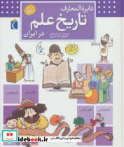 دایره المعارف تاریخ علم در ایران (گلاسه)