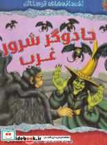 جادوگر شرور غرب و چند داستان دیگر (افسانه های ترسناک)