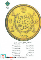سکه های طلای ماشینی ایران (گلاسه)