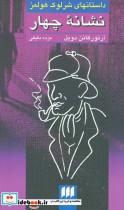 نشانه 4 (داستانهای شرلوک هولمز)