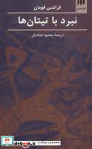 نبرد با تیتان ها (ادب خیال33)