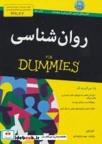کتاب های دامیز (روان شناسی)