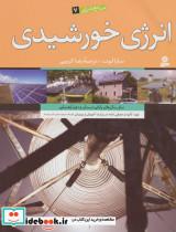 منابع انرژی 7 (انرژی خورشیدی)،(گلاسه)