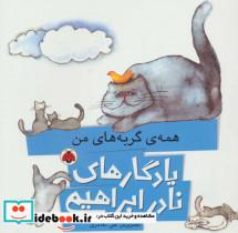 یادگارهای نادر ابراهیمی (همه ی گربه های من)