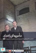 مامورهای اعدام (نمایشنامه های بیدگل:اروپایی13)
